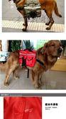 寵物背袋書包大狗狗自背包多用金毛背包中大型犬用戶外出便攜馱包 【格林世家】