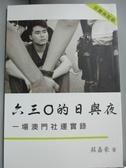 【書寶二手書T6/社會_LPM】六三0的日與夜:一場澳門社運實錄_蘇嘉豪