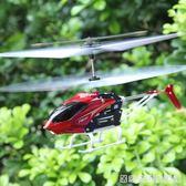 遙控飛機玩具直升機充電耐摔航模直升飛機無人機飛行器 居家物語igo