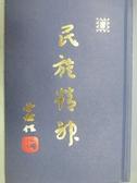 【書寶二手書T2/社會_MAZ】民族精神_張太聰