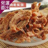 美佐子 肉乾系列-蜂蜜豬肉條(200g/包,共兩包)【免運直出】