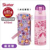 ✿蟲寶寶✿【日本Skater】超輕量 ! 不銹鋼保溫內膽直飲式保溫水杯 470ml (附保護套) -蘇菲雅