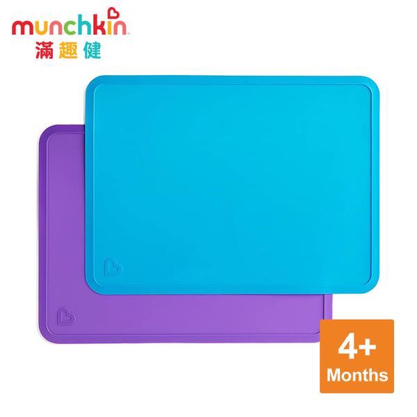 munchkin滿趣健-矽膠止滑餐墊2入
