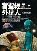(二手書)當聖經遇到外星人