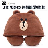正版授權 GARMMA LINE FRIENDS 連帽造型U型枕 頸枕 抱枕 靠枕 帶帽枕 熊大抱枕 兔兔抱枕