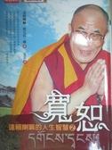 【書寶二手書T2/宗教_IAM】寬恕-達賴喇嘛的人生智慧_達賴喇嘛