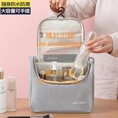 化妝包便攜旅行大容量隨身防水洗漱包品收納包盒袋【橘社小鎮】