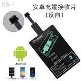 [富廉網] D2-RB1 安卓無線充電接收片 (反向)