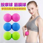 按摩球筋膜球深層肌肉放鬆肩頸椎部足底經膜健身手握球保健花生球