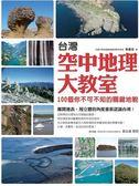 (二手書)台灣空中地理大教室:100個你不可不知的關鍵地貌