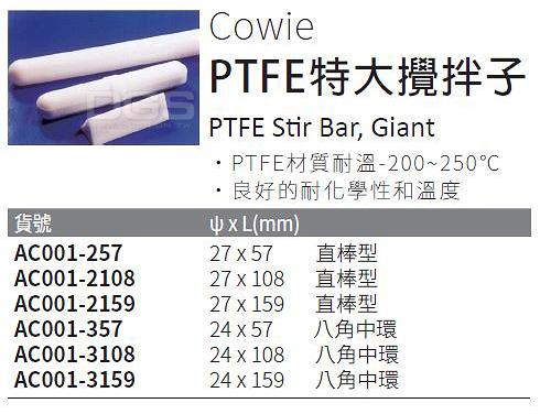 《Cowie》PTFE特大攪拌子 PTFE Stir Bar, Giant