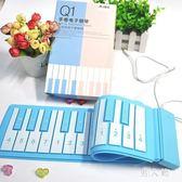手卷鋼琴鍵盤Q1兒童便攜式音樂樂器早教機適用 FR13414『男人範』