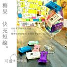 iphone / micro 可愛糖果傳...