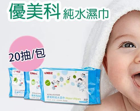 優美科 抽取式濕紙巾 小包20抽 台灣製造 台農濕巾 (OS小舖)