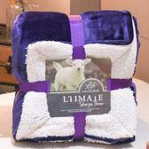 毛毯保暖珊瑚絨毯子雙層法蘭絨被子床單雙人小毛毯150*200cm