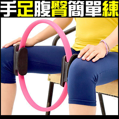 有氧彈力韻律圈健身圈美腿夾瑜珈圈美體圈貝殼機剪肥圈瑜珈環美腿機運動另售瑜珈墊抗力球柱