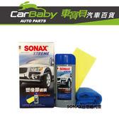 【車寶貝推薦】SONAX 塑橡膠鍍膜