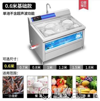 樂創超聲波洗碗機商用廚房洗菜洗碟器飯店全自動洗碗機餐廳用小型 雙十二全館免運