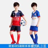 球衣兒童足球服套裝訂制男孩印字訓練服男童女小學生 錢夫人小鋪
