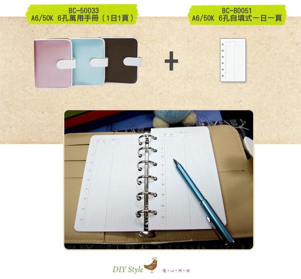 珠友 BC-80051 A6/50K  6孔滑動夾/萬用手冊內頁(自填 1日1頁)