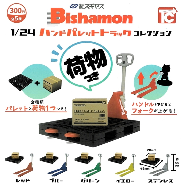 全套5款【日本正版】日本Bishamon 可動拖板車 貨物篇 扭蛋 轉蛋 擺飾 迷你拖板車 迷你棧板車 - 440572