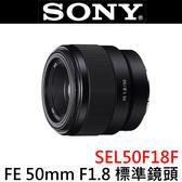 SONY E 接環 FE 50mm F1.8 全片幅定焦鏡頭 SEL50F18F  ◆7 葉片圓形光圈◆35 mm 全片幅☆6期0利率↘☆