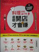 【書寶二手書T1/財經企管_HJC】料理好吃還不夠,這樣開店才會賺_日經餐館