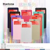 ◎繽紛系列 MIUI Xiaomi 紅米Note  皮革視窗側掀皮套/可立式/磁吸式/保護套/矽膠套/手機套/皮套