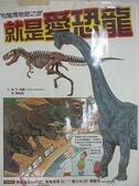 【書寶二手書T5/科學_DV2】就是愛恐龍-恐龍博物館之旅(精裝)_陳怡如, 久邦彥