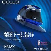 無線滑鼠 人體工學藍芽鼠標4.0無線雙模可充電垂直手握立式筆記本電腦滑鼠T
