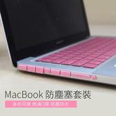 蘋果筆電  新版 專用 防塵塞 套裝 糖果色 mac 筆電 耳機塞 馬卡龍