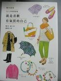【書寶二手書T4/嗜好_LHM】就是喜歡有氣質的自己-堀川波的大人穿搭提案_堀川波