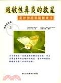 二手書 《過敏性鼻炎的救星:星狀神經節阻斷療法-健康資訊網2》 R2Y ISBN:9578237189