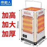 南極人五面取暖器家用小太陽節能四面烤火爐靜音烤火器大型燒烤爐IGO  檸檬衣舍