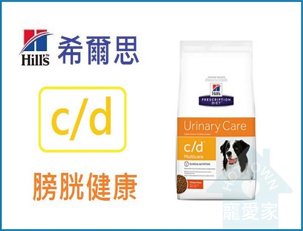 ☆寵愛家☆Hill's希爾思 動物醫院專用犬用飼料 【c/d】17.6磅( D01J03)