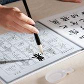 天天練王羲之行書毛筆字帖初學者成人書法臨摹入門萬次水寫布套裝 st991『伊人雅舍』