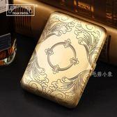 16支裝超薄個性自動彈煙金屬男士純銅富貴團圓煙盒 DA3885『毛菇小象』