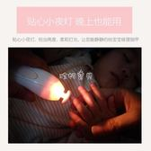 兒童指甲剪 寶寶靜音電動磨甲器嬰兒指甲剪新生兒專用防夾肉指甲刀套裝兒童 珍妮寶貝