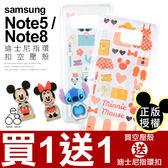 正版 迪士尼 三星 Note5 N9200 / Note8 N9500 指環扣 空壓殼 手機殼 米奇 米妮 史迪奇 保護套 支架