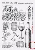 (二手書)心醉波爾多:「波爾多的歷史學家」安東尼.勒貝格嚴選101款葡萄酒