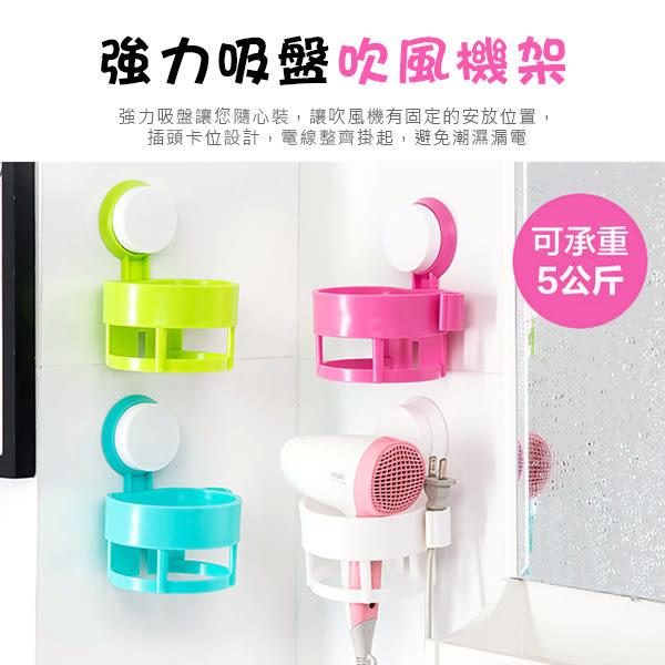 浴室用品 炫彩吸盤式吹風機架 強力吸盤 衛浴設備 浴室收納 置物架【ZRV084】123ok