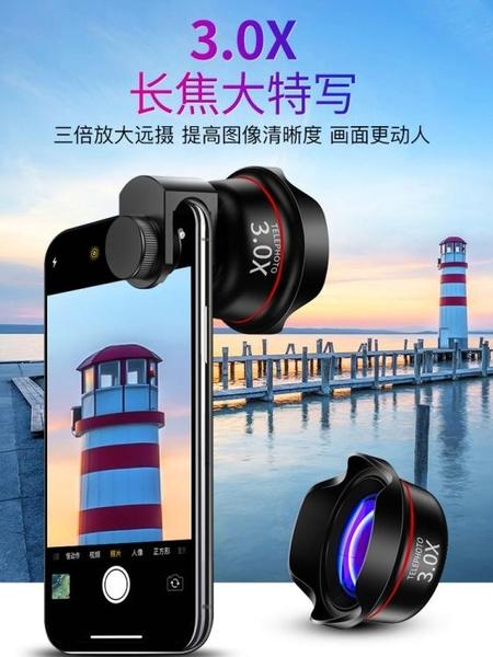 手機鏡頭通用單反攝像頭外置蘋果安卓微距魚眼拍照iphone自拍高清長焦鏡頭   汪喵百貨