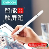 電容筆 vivo/oppo ipad手機觸屏筆 通用安卓觸控細頭繪畫手寫筆 雙12購物節