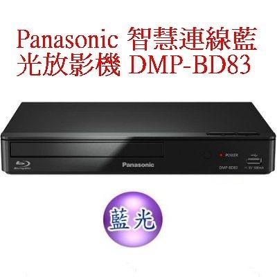 【中彰投電器】國際牌Panasonic智慧連線藍光放影機,DMP-BD83-K【全館刷卡分期+免運費】
