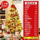 台灣現貨 聖誕樹 LON郎森聖誕樹 耶誕節 聖誕禮物 節日裝飾派對24H快速出貨 2.1米套餐