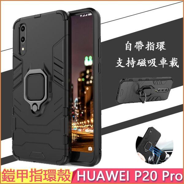 鎧甲指環殼 HUAWEI P20 Pro 保護殼 防摔 支架 華為 P20 手機殼 支持磁吸 保護套 手機套 硬殼