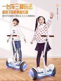 阿爾郎平衡車雙輪兒童8-12兩輪成人成年學生電動智能帶扶桿代步車優品匯