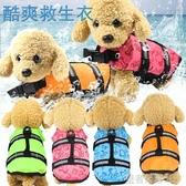 狗狗救生衣 救生衣小中大型犬寵物狗狗貓咪衣服游泳衣寵物用哦泰迪比熊救生衣 皇者榮耀3C