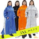 imitu 【JUMP】飄美雙側開連身一件式風雨衣(5XL-加大尺寸)