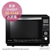 日本代購 空運 SHARP 夏普 RE-F23A 過熱水蒸氣 水波爐 蒸氣烤箱 微波爐 蒸烤 23L 黑色